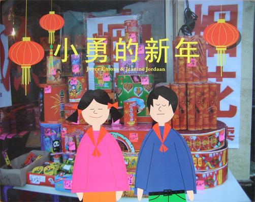 Het Nieuwjaar van Xiao Yong